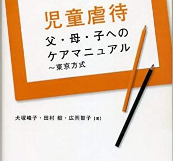 児童虐待 父・母・子へのケアマニュアル~東京方式