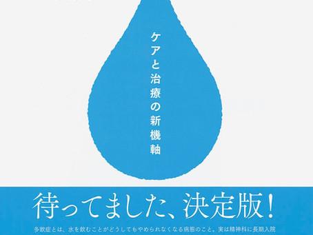 『多飲症・水中毒』 川上宏人・松浦好徳:編