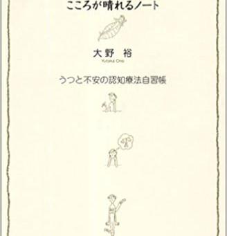 『こころが晴れるノート』 大野裕著