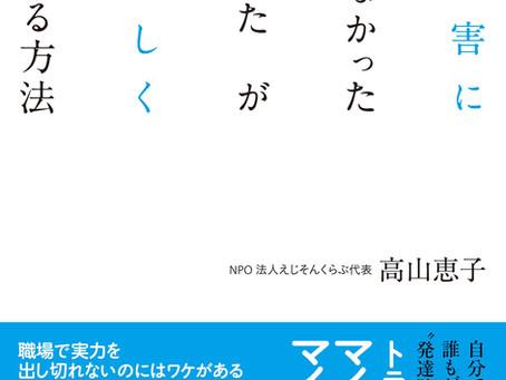『発達障害に気づかなかったあなたが自分らしく働き続ける方法』 高山恵子著