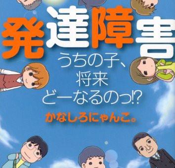 発達障害 うちの子、将来どうなるの!? 著:かなしろにゃんこ。