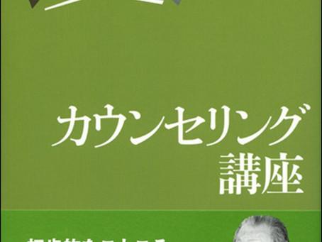 『河合隼雄のカウンセリング講座』