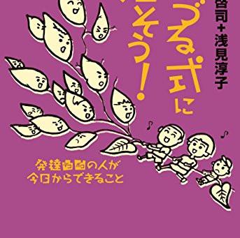 芋づる式に治そう!発達凸凹の人が今日からできること 著:栗本啓司+浅見淳子