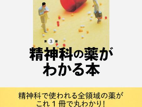 『精神科の薬が分かる本』 姫井昭男著