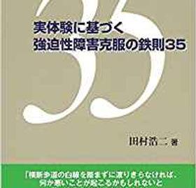 強迫性障害の鉄則35.jpg