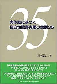 実体験に基づく強迫性障害克服の鉄則35 田村浩二著