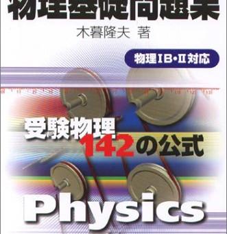 『物理基礎問題集』小暮隆夫著