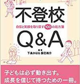 不登校Q&A.jpg
