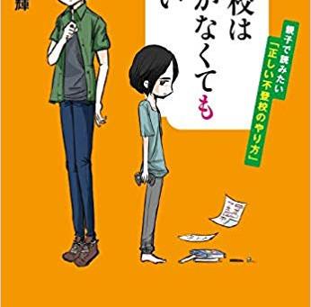 学校は行かなくてもいい 小幡和輝:著