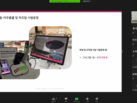[PoApper] 포애퍼 박원빈 대표 강연