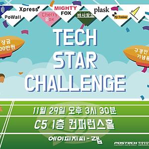 2019년 2학기 Tech+Star Challenge