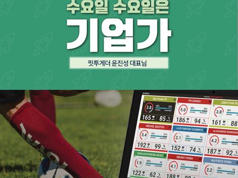 [수수기] 핏투게더 윤진성 대표님