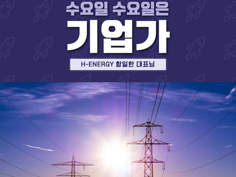 [수수기] H-ENERGY 함일한 대표님