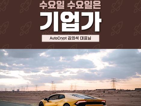 [수수기] 아우토크립트 김의석 대표님