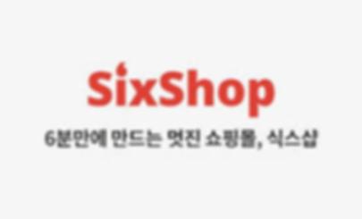 SixShop