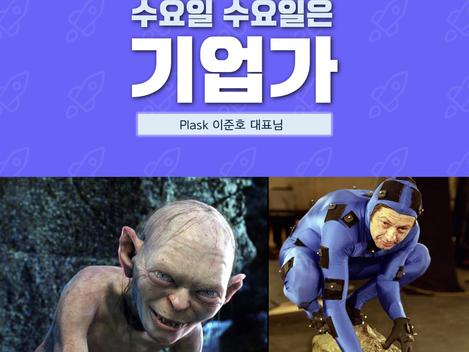 [수수기] PLASK 이준호 대표님