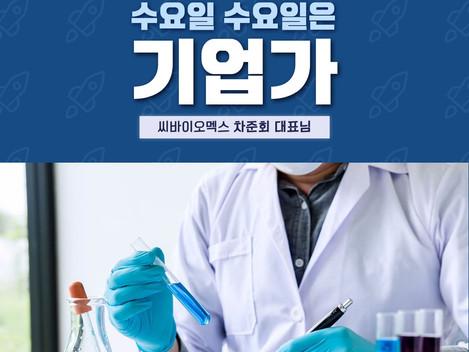 [수수기] 씨바이오멕스 차준회 대표님