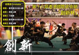 香港聯校武術隊 -「創新杯」第十八屆香港國際武術節