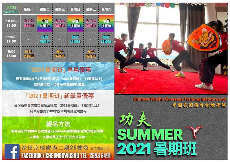 功夫summer2021.jpg