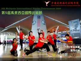 5th Malaysia International Wushu Tournament 2019 第五屆馬來西亞國際武術節