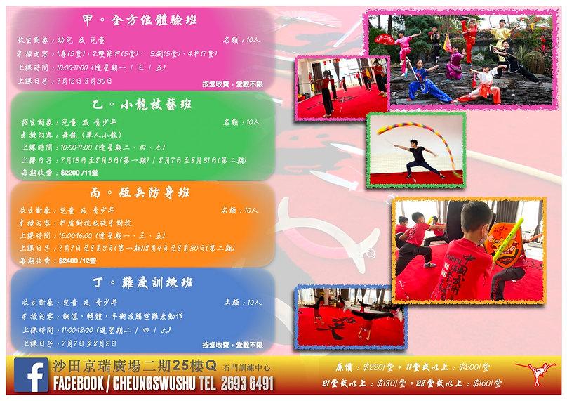 功夫summer2021-2.jpg