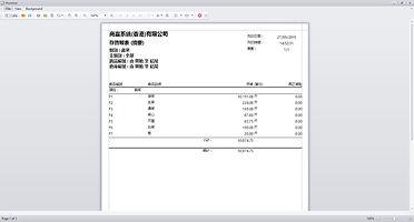 存貨報表.JPG