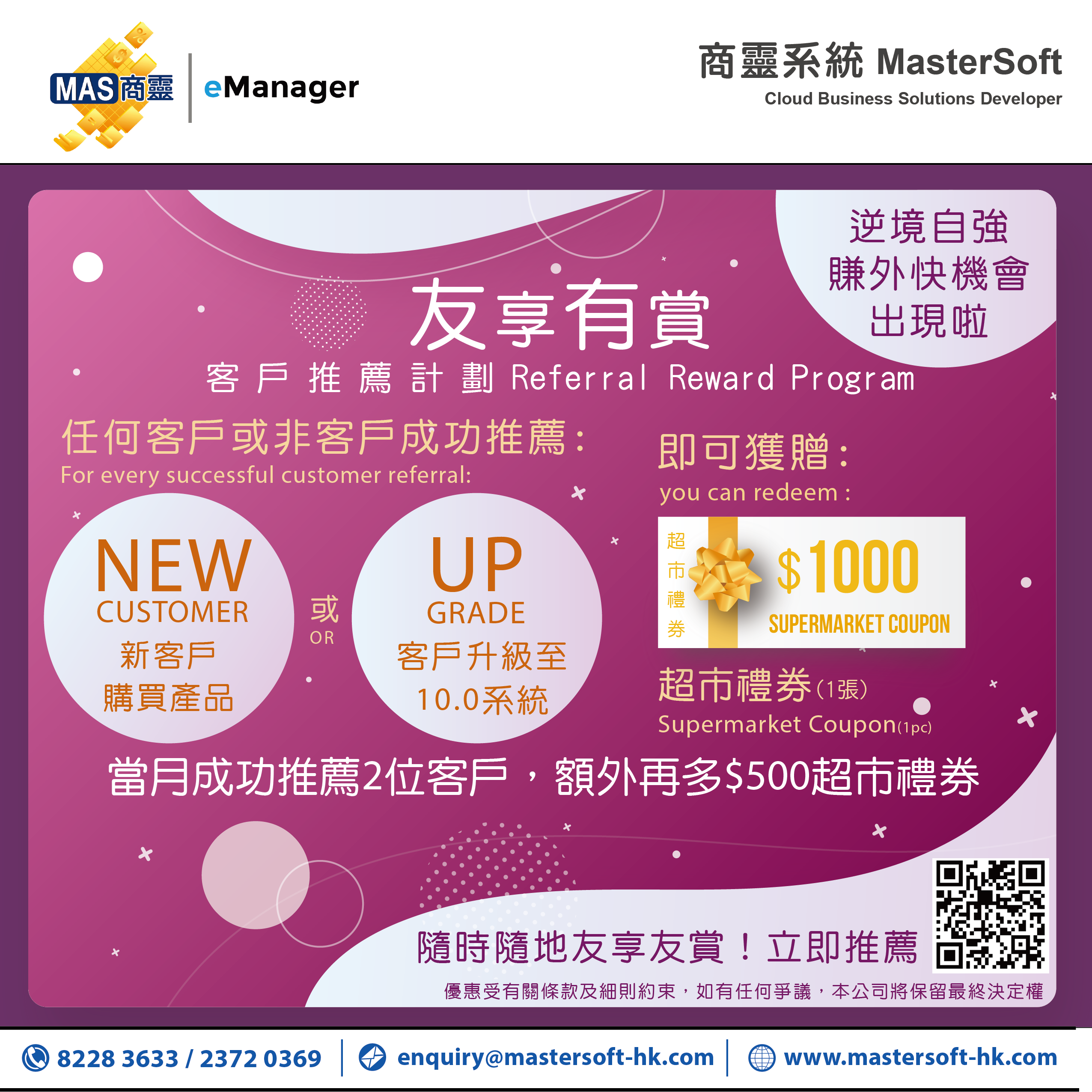 MasterSoft友享友賞計劃