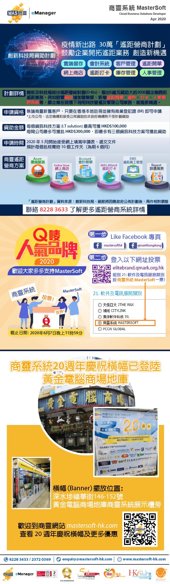 【商靈4月快訊】30萬遙距營商計劃、Q嘜人氣品牌投票、慶祝20週年橫幅正