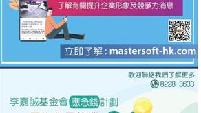 MasterSoft (H.K.) Ltd. - November 2019