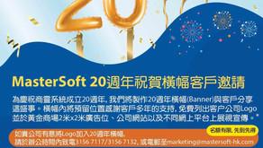 MasterSoft (H.K.) Ltd. - 誠邀您加入商靈20週年慶祝橫幅
