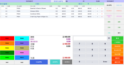 全面銷售管理文件1.png