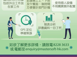 MasterSoft (H.K.) Ltd. - February 2020