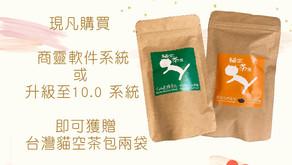 【商靈5月快訊】商靈為客戶準備了台灣茶包,與摯親共享天倫!