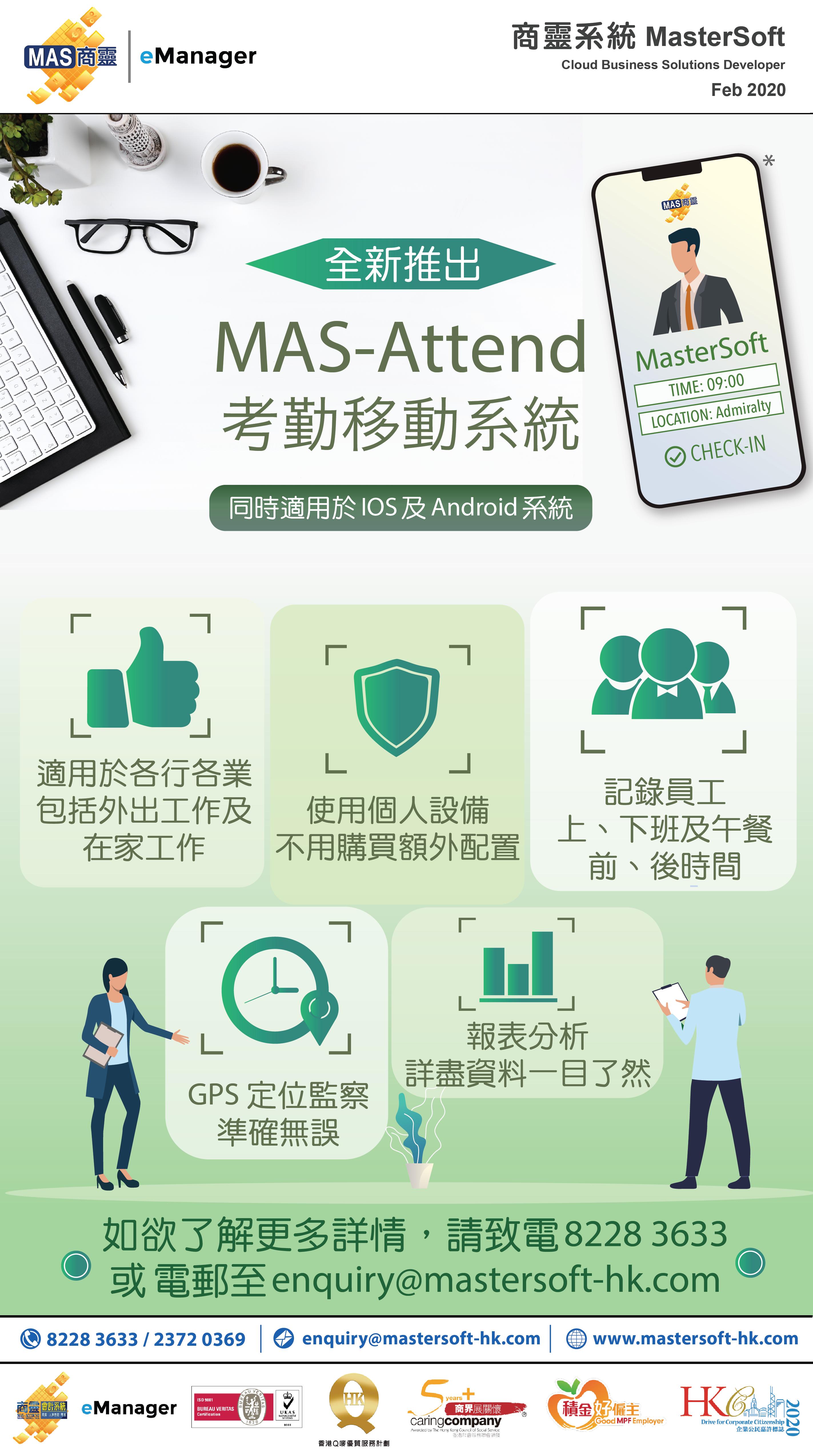 全新MAS-Attend 系統