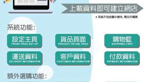【商靈6月快訊】遙距營商計劃反應熱烈 把握機會善用雲端系統