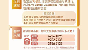 【齊心抗疫】商靈網上實時培訓課程,遙距學習最安心