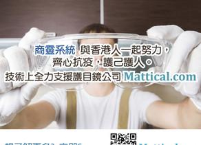 【齊心抗疫】商靈系統技術上支援護目鏡公司 Mattical.com