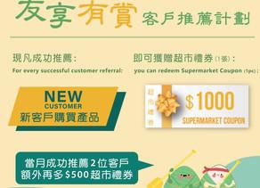 【商靈送上端午節祝福】友享有賞送您$1000超市禮券 💵!