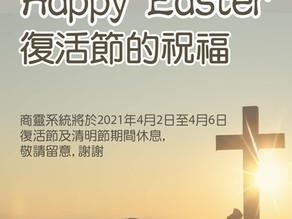 【商靈復活節的祝福】假期營業時間更改通知