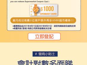 【商靈4月快訊】$1000 友享友賞客戶推薦計劃 | 會計對數全面睇