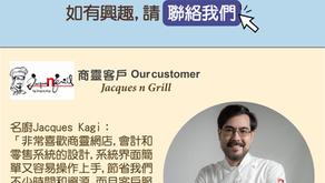 【商靈6月快訊】消費券出台 把握商機 | 名廚積奇分享