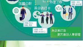 【考勤好幫手】商靈全新推出 MAS-Attend,連繫員工每一步