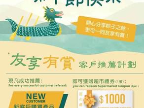 【商靈送上端午節祝福】友享有賞送您$1000超市禮券!