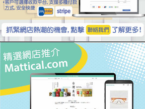 【商靈3月快訊】MAS-Online Shop 好用功能一浪接一浪 | 精選網店推介 | 金牛大抽獎得獎名單