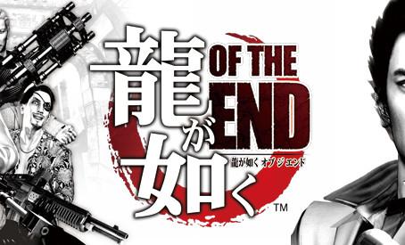 闘会議TV 龍が如くOF THE ENDに出演します
