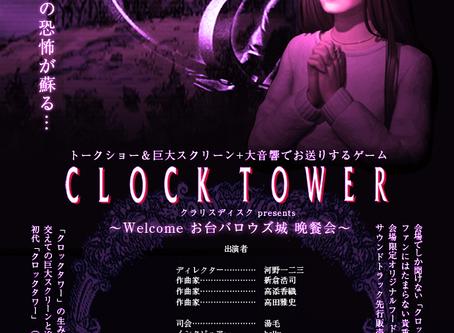 クロックタワー~Welcome お台バロウズ城晩餐会~配信サポート