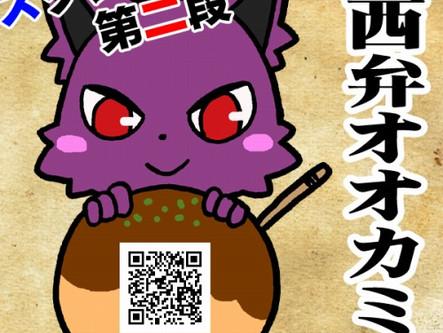 LINE スタンプ 「関西弁オオカミ君」 が配信されました。