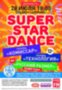 super star dance, кострома концерт,динамо,kostromaconcert,kostromakconcert,kostroma-concert,kostroma-koncert