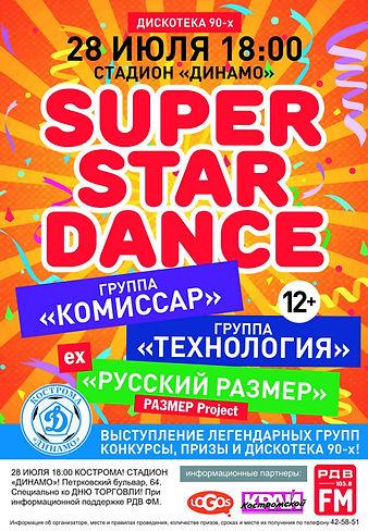 super star dance, кострома концерт,динамо,kostromaconcert,kostromakconcert,kostroma-concert,kostroma-koncert