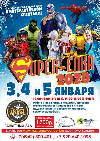 !SUPER_ELKA_A1-2020.jpg